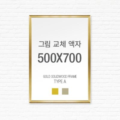 [그림교체액자] 골드원목프레임 TypeA - 500X700mm