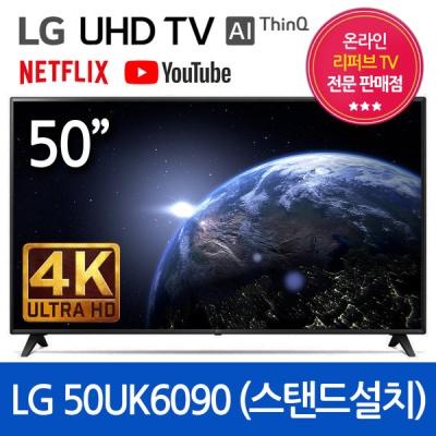 LG전자 50UK6090 4K UHD 스탠드 TV