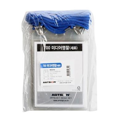 미디어명찰(세로) M0048