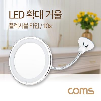 LED 화장 10배 확대 거울 LCID955