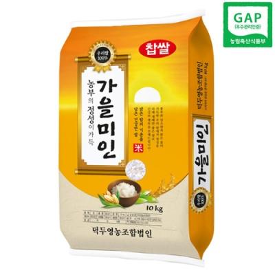 [가을미인] GAP인증 농부의 정성가득 찹쌀 10kg