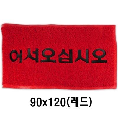 코일매트 90x120(레드)
