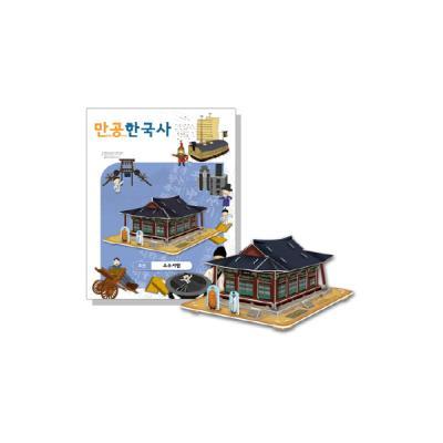만공한국사 입체퍼즐 - 조선 소수서원