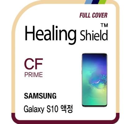 갤럭시 S10 프라임 풀커버 액정 2매+후면(무광) 1매