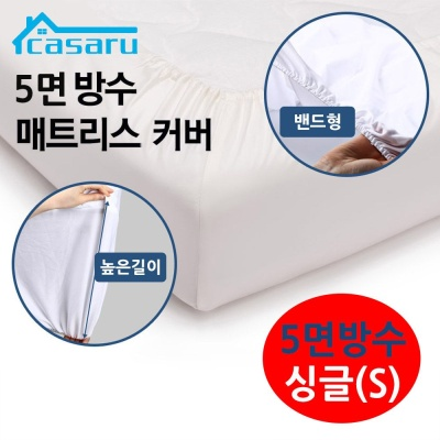 카사루 5면 방수 기능성 밴드형 매트리스 커버 S