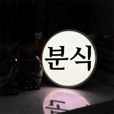 ne439-LED액자25R_분식싸인