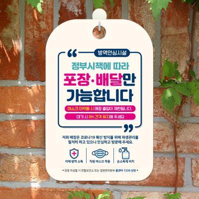QR코드 출입명부 안내판 표지판 팻말 제작 CHA108