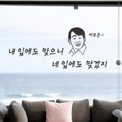 id460-내입에도맞으니(중형)_그래픽스티커