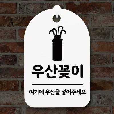 안내간판(30)_145_우산꽂이 01