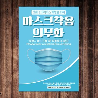 코로나 포스터_087_실사 마스크 착용 02