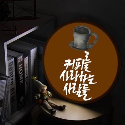 nh608-LED액자35R_커피를사랑하는사람들