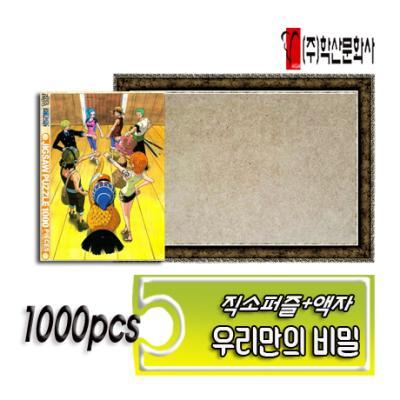 [학산] 원피스 직소 1000PCS 우리만의 비밀 +액자세트