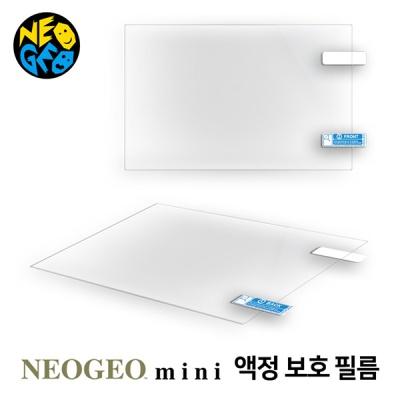 네오지오 미니 보호필름 NEOGEO mini (9월18일출고)