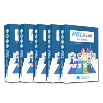 PBL 프로젝트 카드활동세트 - 학급세트(5개)