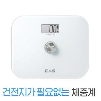 카스 자가충전 펌핑 체중계 HE-90 (건전지가 필요없는 체중계)