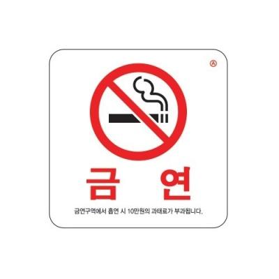 [아트사인] 금연 (금연구역에서 흡연 시..) (0466) [개/1] 297512