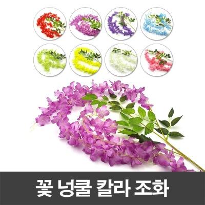 꽃 넝쿨 칼라 조화