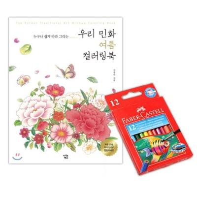 파버카스텔 수채 색연필 12색 컬러링북 색칠공부 여름