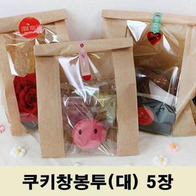 오픈 가게 선물 증정 포장 봉투 쿠기 초콜릿 담기