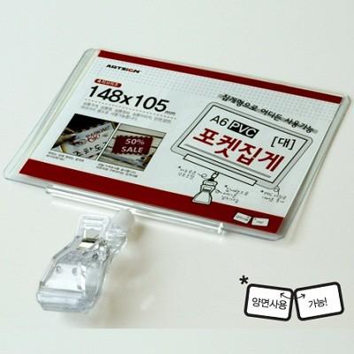 포켓과 집게 일체형 POP 카드 클립-ArtSign A6 PVC 포켓 집게(대) G9034
