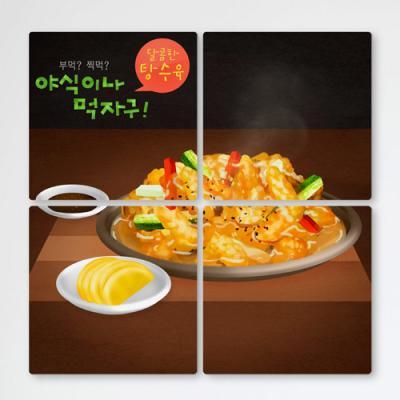 cf622-멀티액자_탕수육야식이나먹자구