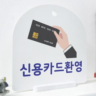 pj464-사인알림판_단면_신용카드환영