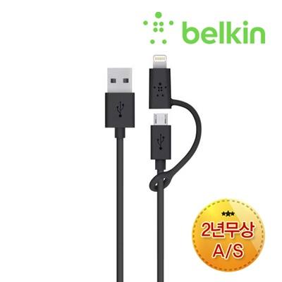 [belkin]벨킨 2IN1 MICRO 5PIN+APPLE 8PIN호환 케이블