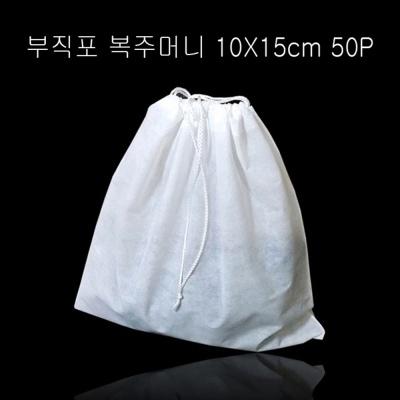 고급형 컬러 부직포 복주머니 화이트 10X15cm 50P