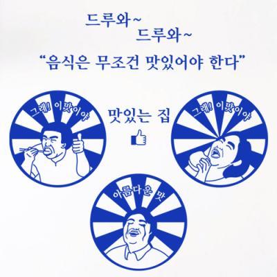 ij484-그래이맛이야(중형)_그래픽스티커