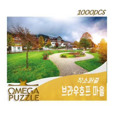 [오메가퍼즐] 1000pcs 직소퍼즐 브라우호프 마을 1401
