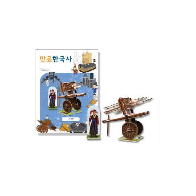 만공한국사 입체퍼즐 - 조선 신기전