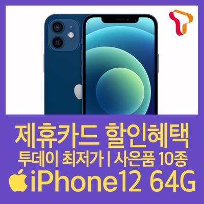 (SKT선약/번호이동) 아이폰12 64G