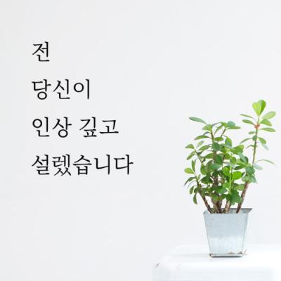 td708-인상깊고(소형)_그래픽스티커