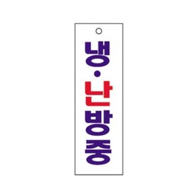 [아트사인] 냉난방중표지판 (1518) [개/1] 90614