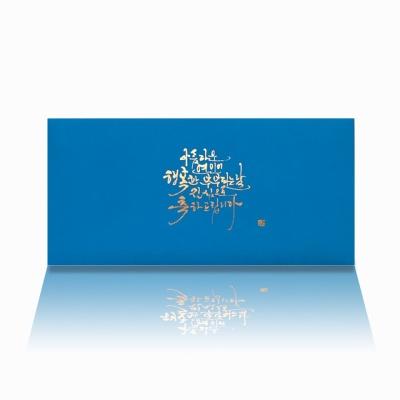아름다운 블루 축의금봉투 G