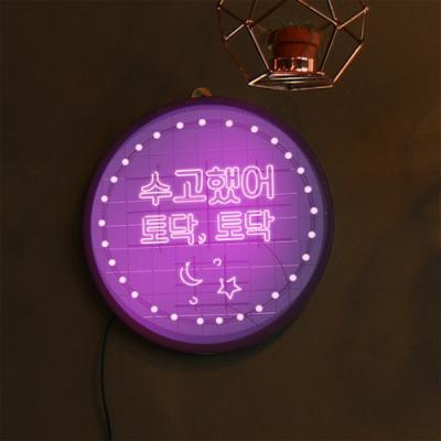 nz028-LED액자25R_감성위로글토닥토닥