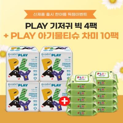 PLAY 기저귀 빅 4팩(80입)+아기물티슈70매10팩