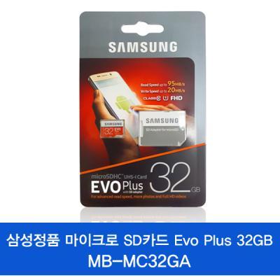 MicroSD 32G EVO PLUS 메모리카드+어댑터MB-MC32G