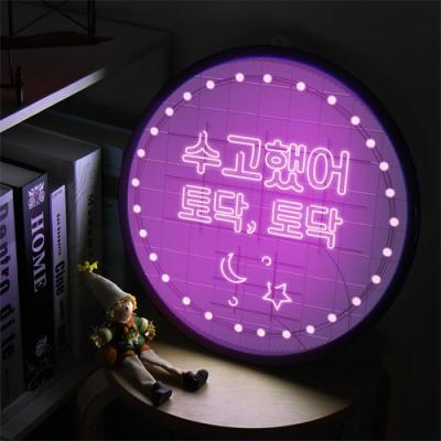 nz029-LED액자35R_감성위로글토닥토닥