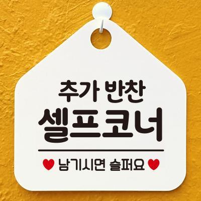 셀프 오픈 생활 안내판 표지판 제작192추가반찬셀프