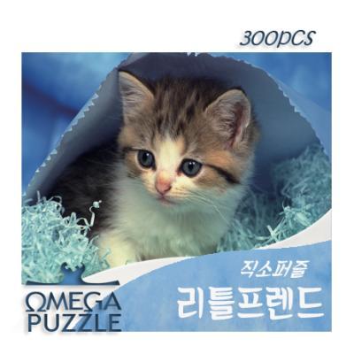 [오메가퍼즐] 300pcs 직소퍼즐 리틀프렌드 336