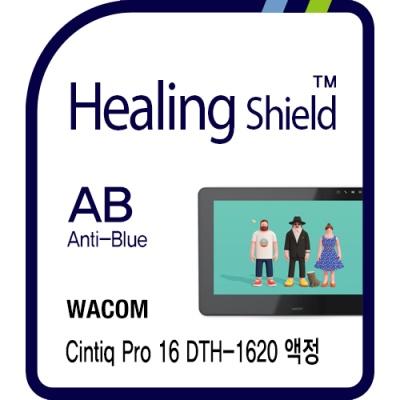 신티크 프로16 DTH-1620 3in1 블루라이트차단 1매