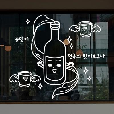idk653-술맛이 천국의 맛