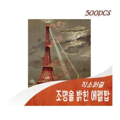 [비앤비퍼즐] 500PCS 직소 조명을 밝힌 에펠탑 G510