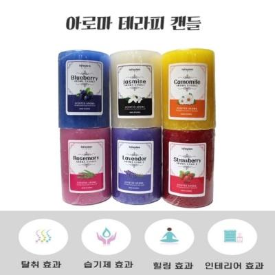 아로마 테라피 캔들 향초 파라핀 인테리어 3호