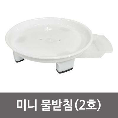 원형 미니 물받침(2호 S-2)0221 화분받침대 물받이