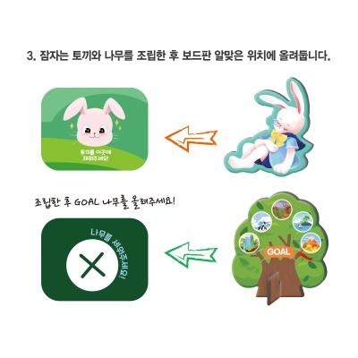 토끼와 거북이 북&게임 동화스토리 보드게임 B20-402