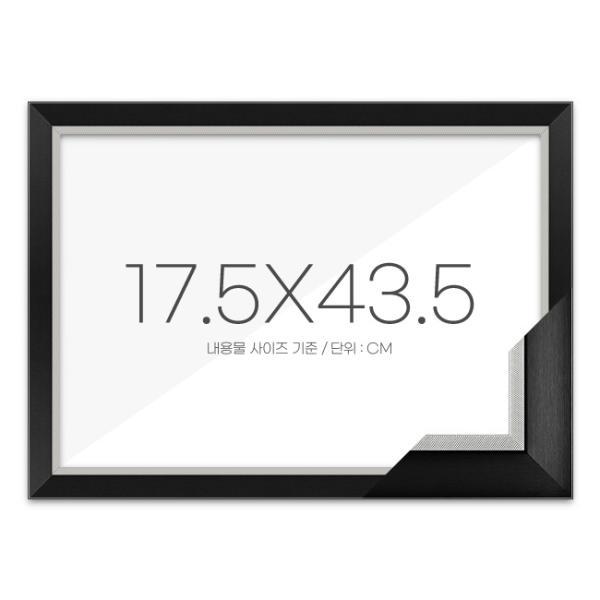 퍼즐액자 17.5x43.5 고급형 모던블랙