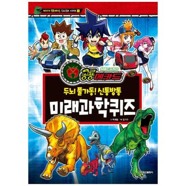 공룡메카드 두뇌 풀가동 신통방통두뇌퀴즈 시리즈 1 ]