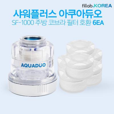 아쿠아듀오 주방 싱크대 코브라 SF-1000 호환필터X6